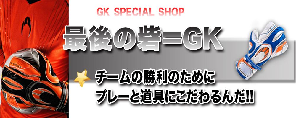 サッカーゴールキーパー専門店C_PLAN.