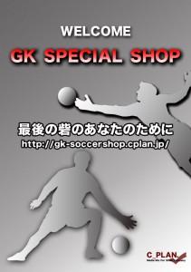 GK専門ショップ